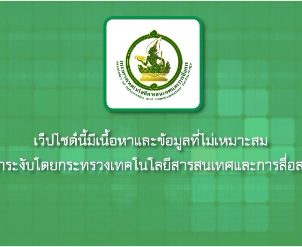 Image that appears in Thailand when trying to access information blocked by the Ministry of Information and Communication Technology, from August 2014.