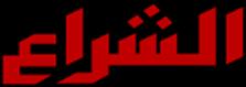 Ash-Shiraa